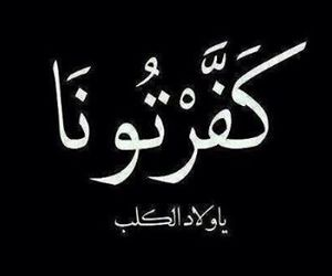 words and arabic words image
