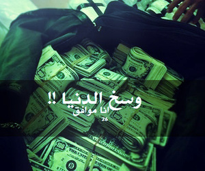 money and Dubai image