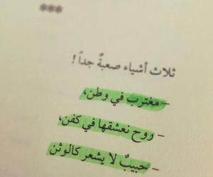 حب, عربي, and arabic image