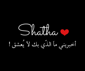love, عربي, and shosho image