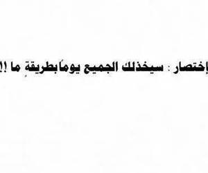 words, كلمات, and خذلان image