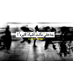 عربي, تصميم, and فتاه image