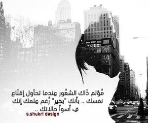 عربي, حزن, and جرح image