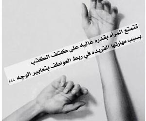 الكذب, المرأة, and قدرة image
