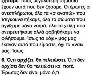 greek, quotes, and poem image