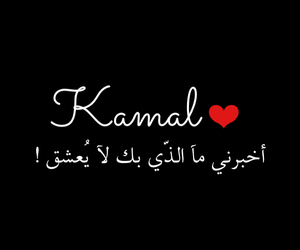 love, اسماء, and name image