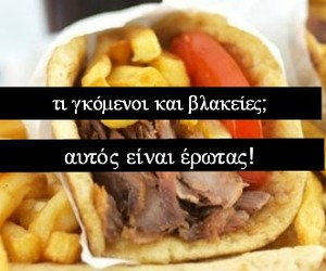 quotes, Ελληνικά, and souvlaki image