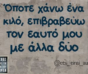 greek, Greece, and greek quotes image