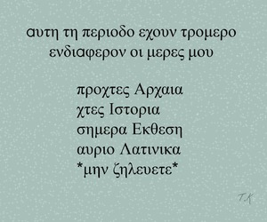 t.k, greek quotes, and panellinies image