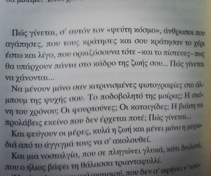 book, reading, and greek image