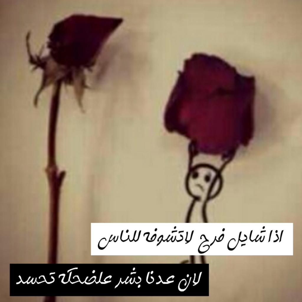 عربي, حزن, and تصميمي image