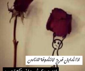 عربي, حزن, and فرح image