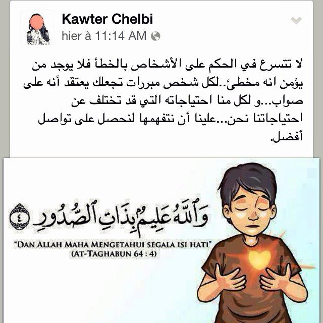 كل ابن آدم خط اء وخير الخطاءين التوابون On We Heart It