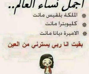 arabic, عربي, and funny image