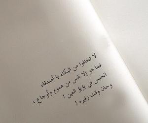 عربي and اقتباسات image
