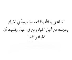 عربي, arabic, and god image