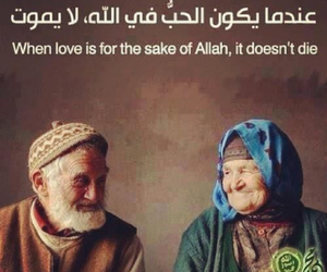 love, islam, and allah image