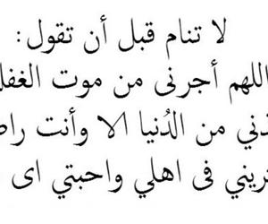 عربي, دعاء, and douaa image