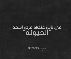 quotes, words, and عربي image
