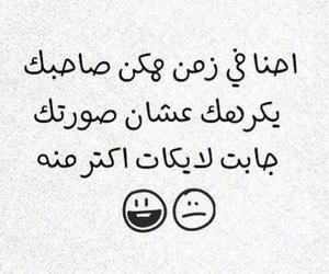 عربي, بالعربي, and اسود و ابيض image