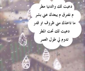 حب, عربي, and دعاء image