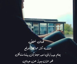 arabic, miss you, and حب image