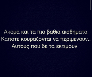 greek, ellinika, and greek quotes image