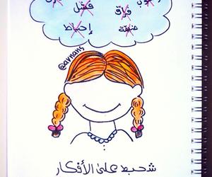عربي, حزن, and رسم image