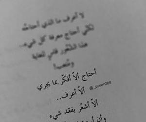 عربي and اقتباس image