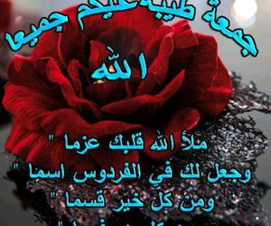 w and جمعة طيبة image