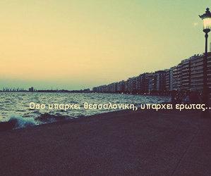love, greek, and salonika image