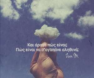 greek, quote, and greek quotes image