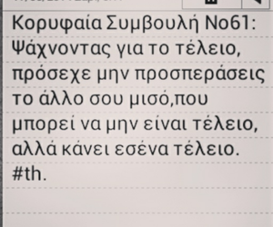 text, κορυφαιες συμβουλες, and greek quotes image