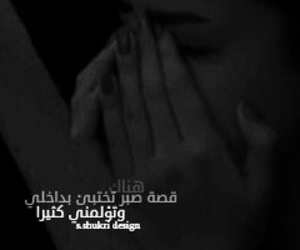 عربي, حزن, and اه image