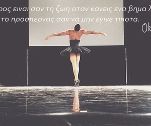 dance, ellinika, and greek quotes image