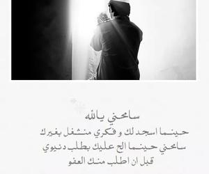 الله, سامحني, and مشغول image
