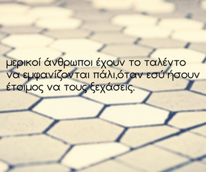 greek, pink, and quotes image