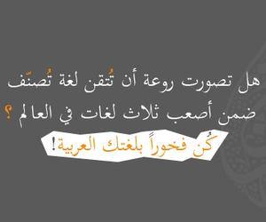 language and عربي image