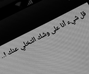 عربي, كلمات, and ﺭﻣﺰﻳﺎﺕ image