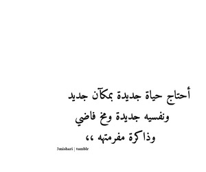 words, كلمات, and عربي arabic image