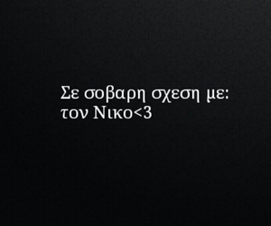 Relationship, black, and νίκος image