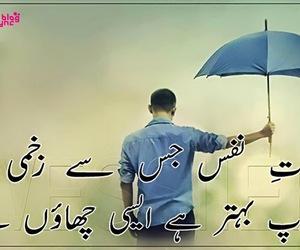 urdu poetry sad mood image