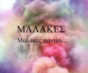 smoke, space, and greek quotes image