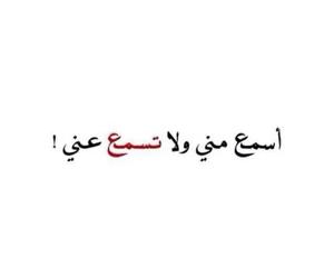 كلمات, مني, and اسمع image