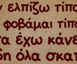 funny, greek, and poetry image