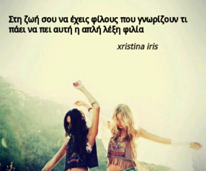 friendship, greek, and quotes image