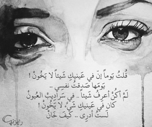 black and white, tears, and love image