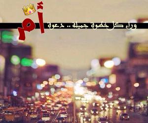 mama, حب, and عربي image