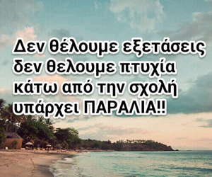 gree, greek quotes, and greek funny quotes image