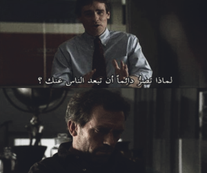 house, humans, and quotes image